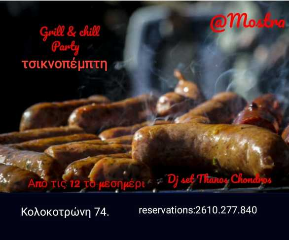 Grill & Chill στη Μόστρα