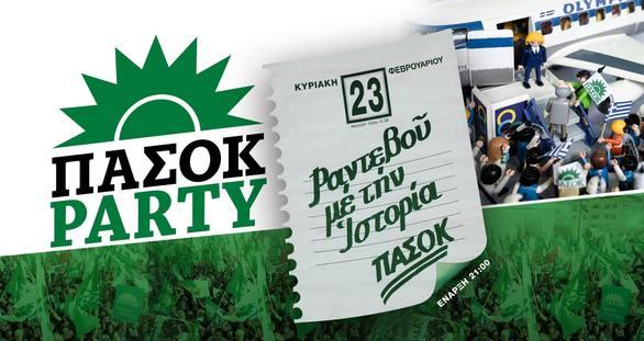 ΠΑΣΟΚ Party στο Disco Room