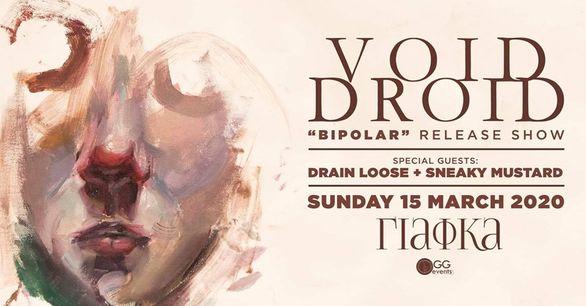 "Void Droid ""Bipolar"" at ΓΙΑΦΚΑ"