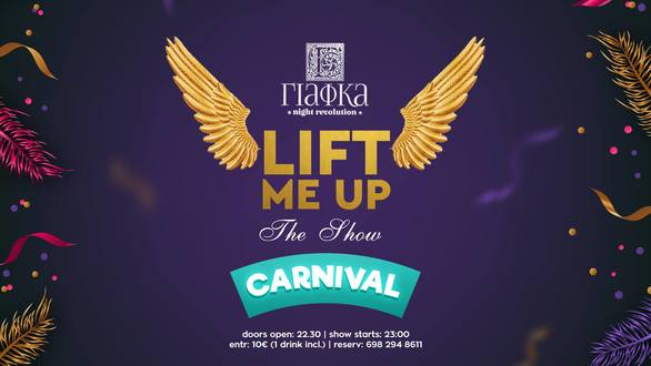Lift me Up - The Carnival edition στη ΓΙΑΦΚΑ
