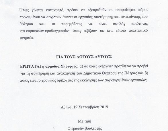 """Άγγελος Τσιγκρής: """"Η Αχαΐα χαιρετίζει την απόφαση για συντήρηση του Δημοτικού θεάτρου της Πάτρας..."""""""