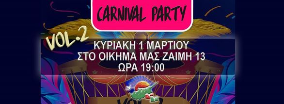 Carnival Party - Vol.2 στην Προοδευτική Κ.Φ. Πάτρας