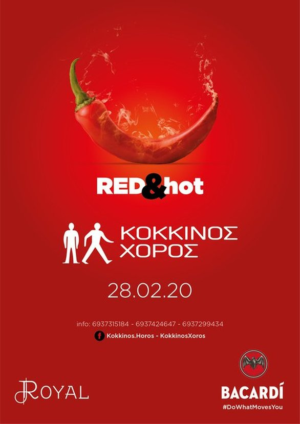 Η μεγάλη βραδιά του Κόκκινου Χορού έφτασε και θα είναι όλοι εκεί!