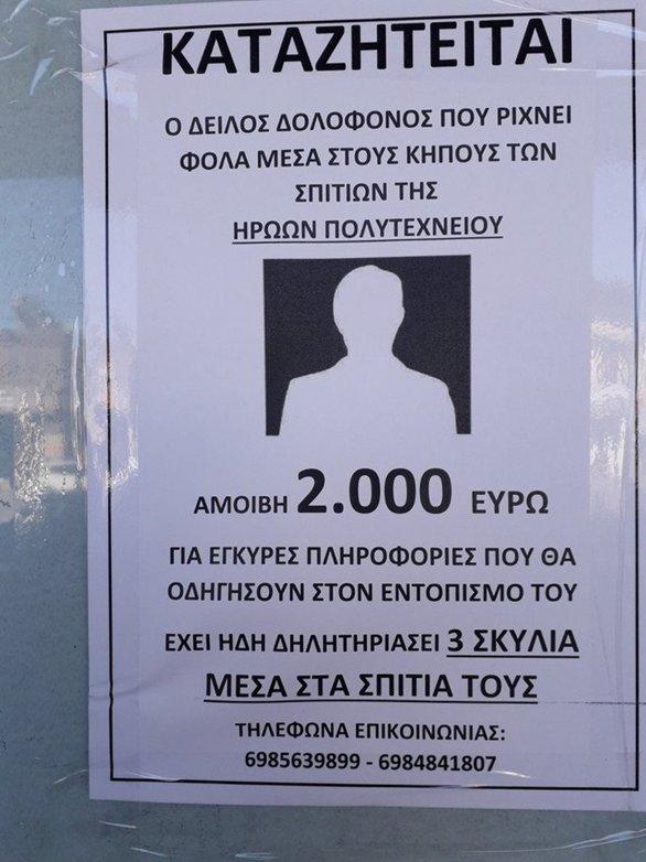 Ηρώων Πολυτεχνείου: Δίνουν 2.000 ευρώ για τον άγνωστο που ρίχνει φόλες
