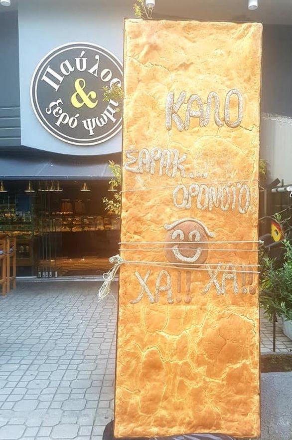 Λαγάνα - γίγας στην Πάτρα: Με 4,5 μέτρα βάζει υποψηφιότητα για την μεγαλύτερη της πόλης! (φωτο)
