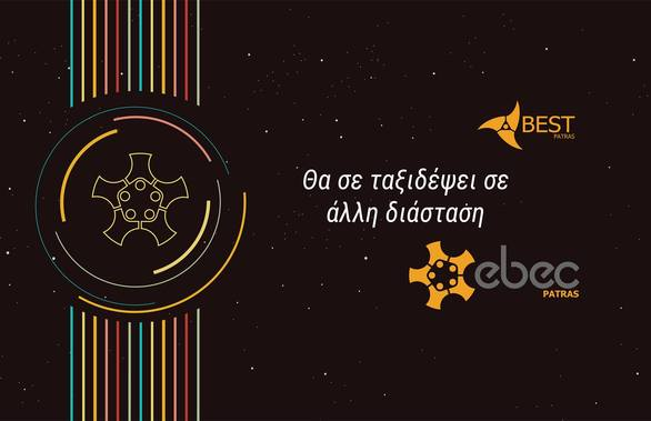 EBEC Patras 2020 - 11ος Διαγωνισμός Μηχανικής στο Πανεπιστήμιο Πατρών