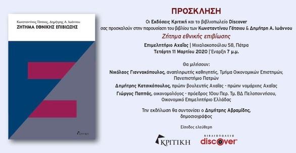 """Παρουσίαση Βιβλίου """"Ζήτημα Εθνικής Επιβίωσης"""" στο Επιμελητήριο Αχαΐας"""