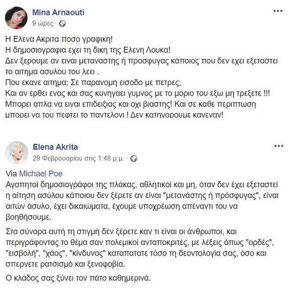 Μίνα Αρναούτη: «Η Έλενα Ακρίτα πόσο γραφική»