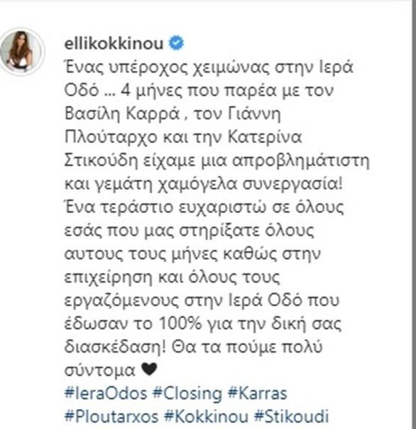 Έλλη Κοκκίνου: Το μήνυμά της για το πρόωρο τέλος της συνεργασίας της με Πλούταρχο - Καρρά