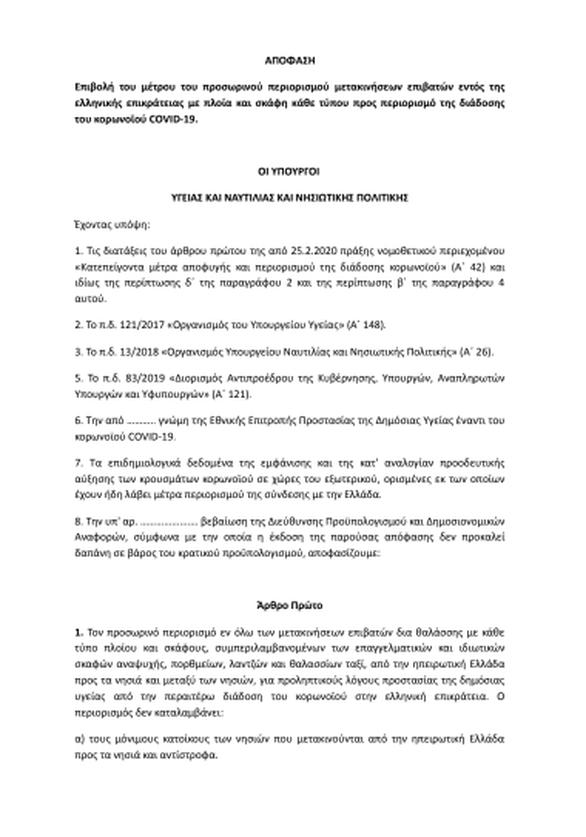 Εκδόθηκε η ΚΥΑ προσωρινών περιορισμών μετακινήσεων με πλοία
