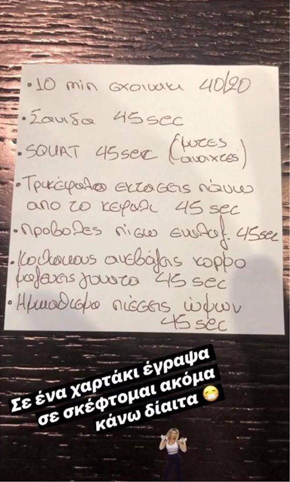 Η Κωνσταντίνα Σπυροπούλου γυμνάζεται στο σπίτι της (pics+video)