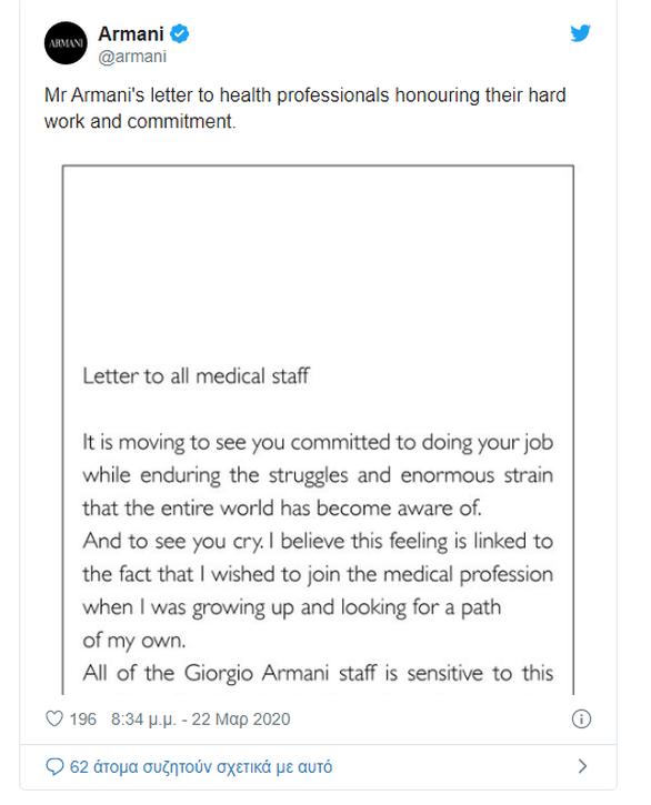Κορωνοϊός: Ο οίκος Armani φτιάχνει στολές για γιατρούς και νοσοκόμες