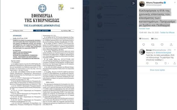 """Κορωνοϊός: Παρατείνεται έως τις 11 Απριλίου το """"λουκέτο"""" στα καταστήματα"""