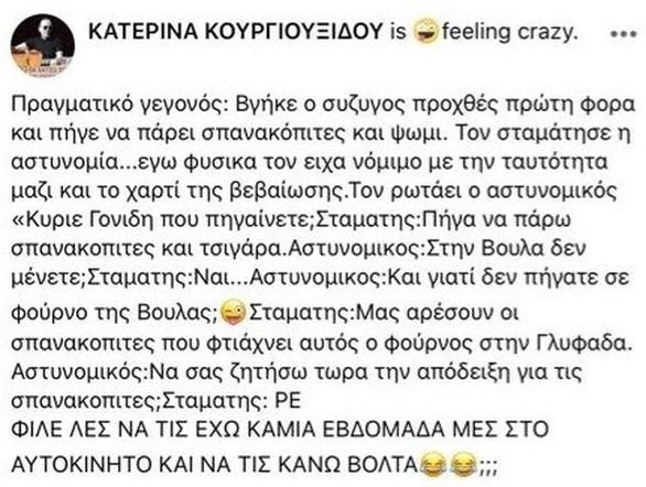 Σταμάτης Γονίδης - Ο επικός διάλογος με αστυνομικό για τις... σπανακόπιτες