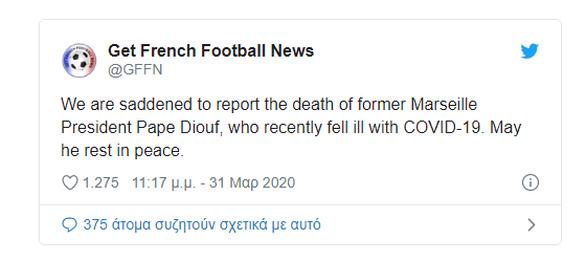 Πέθανε ο πρώην πρόεδρος της Μαρσέιγ που είχε προσβληθεί από τον κορωνοϊό