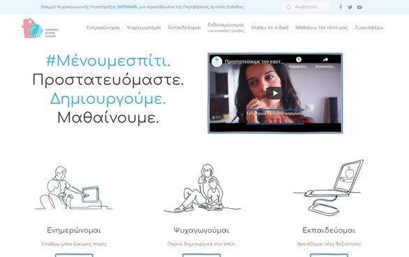 "menoumedytikiellada.gr - Το νέο portal της ΠΔΕ που ""φωτίζει"" την αλληλεγγύη"