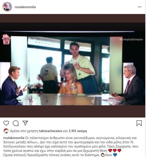 Τάκης Ζαχαράτος - Όσα είπε για τη Ρούλα Κορομηλά και τη συνάντησή τους στην Πάτρα (video)