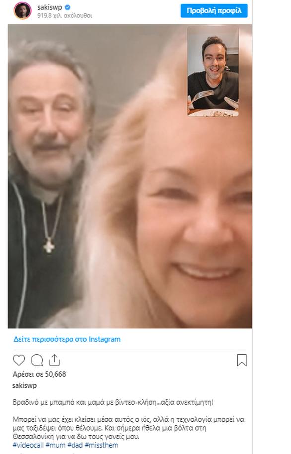 Σάκης Τανιμανίδης: Δείπνο με τους γονείς του εν μέσω καραντίνας (φωτο)