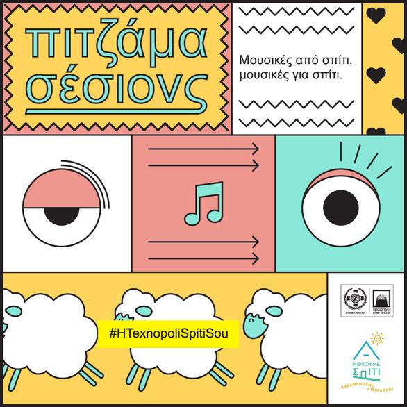 Τεχνόπολη Δήμου Αθηναίων: «Πιτζάμα σέσιονς»