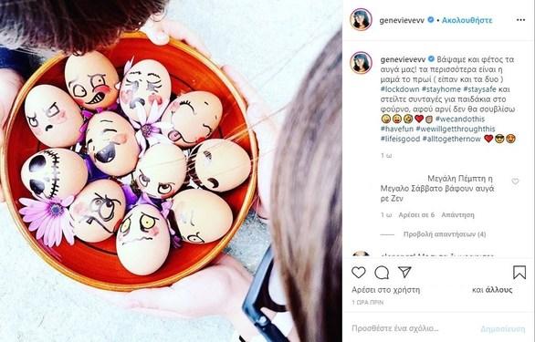 Η Ζενεβιέβ Μαζαρί έβαψε τα πιο πρωτότυπα πασχαλινά αυγά (φωτο)