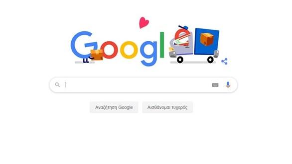Google Doodle: Το ευχαριστώ στους εργαζομένους σε υπηρεσίες συσκευασίας, αποστολών και παραδόσεων