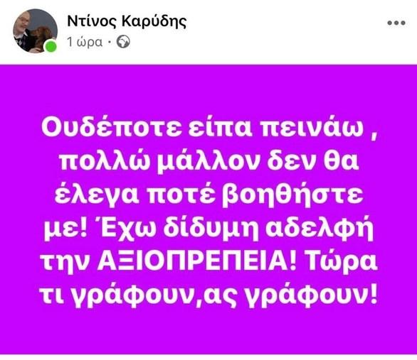 Τι απαντά ο Ντίνος Καρύδης στο ξέσπασμα της Άννας Φονσού