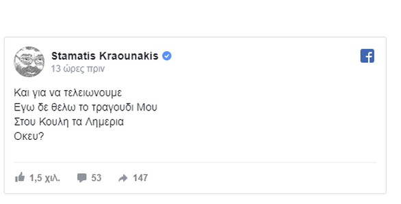 Κραουνάκης για συναυλία Πρωτοψάλτη: «Δεν θέλω το τραγούδι μου στου Κούλη τα λημέρια» (φωτο)