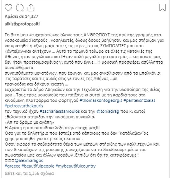 Άλκηστις Πρωτοψάλτη - Η απάντησή της σε όσους σχολίασαν αρνητικά την κινούμενη συναυλία της