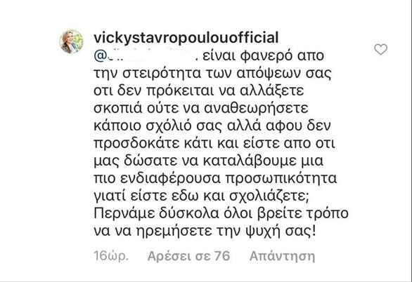 Βίκυ Σταυροπούλου: Η απάντησή της σε follower που σχολίασε αρνητικά το σποτ με τη μάσκα