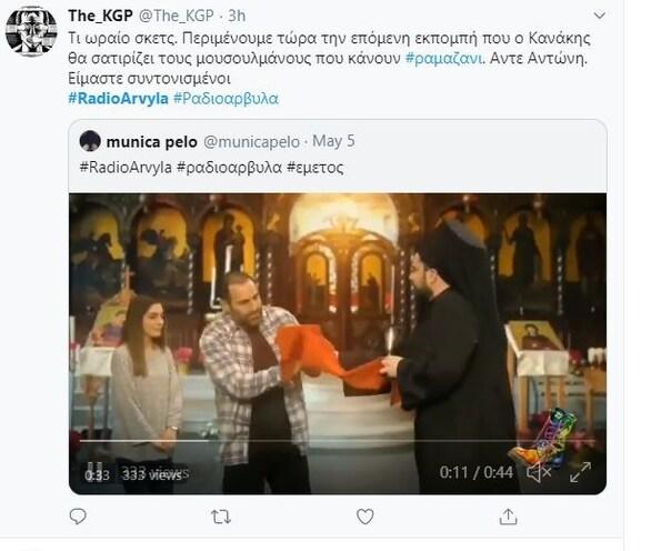 Σάλος στα social media με το βίντεο των Ράδιο Αρβύλα για τη Θεία Κοινωνία