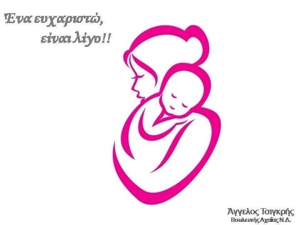Το μήνυμα του Άγγελου Τσιγκρή για τη γιορτή της μητέρας