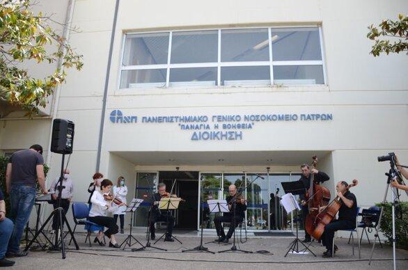 Πάτρα - Μια ιδιαίτερη συναυλία από το Κουιντέτο του Δημοτικού Ωδείου στο ΠΓΝΠ (φωτο)