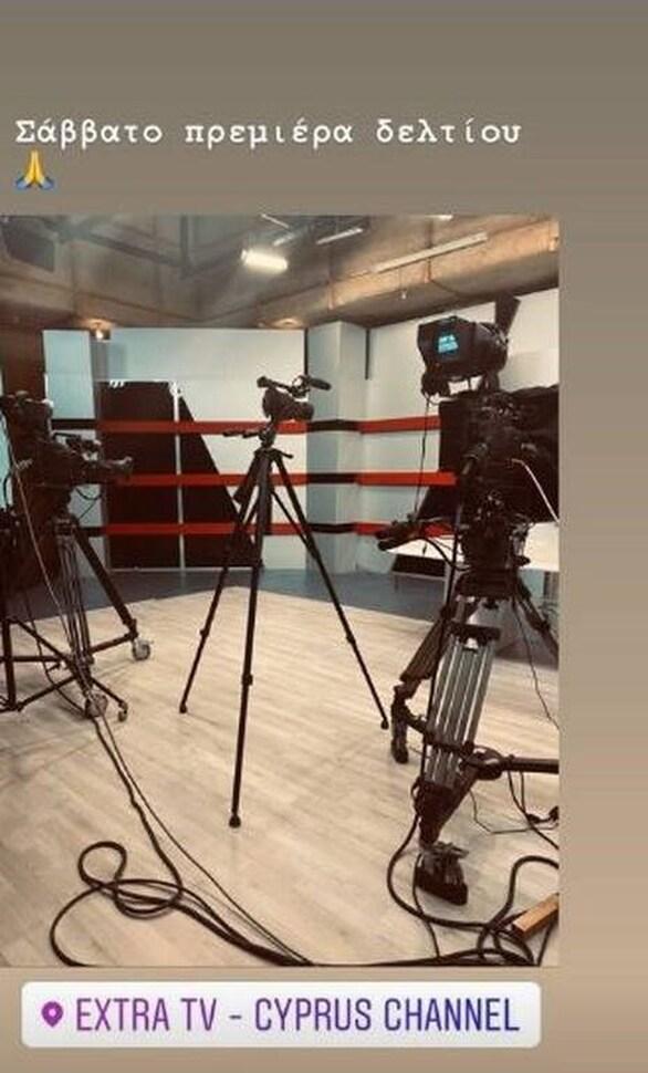 Τζώρτζια Παναγή - Θα παρουσιάσει δελτίο ειδήσεων