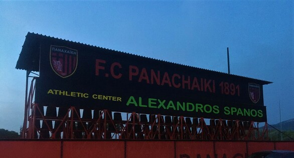"""Πάτρα - """"Αλέξανδρος Σπανός"""" θα ονομάζεται το νέο προπονητικό κέντρο της Παναχαϊκής"""