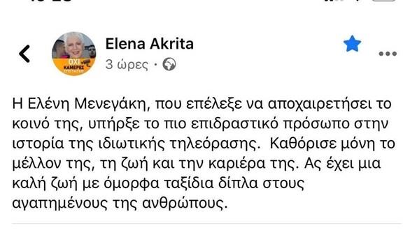 Το σχόλιο της Έλενας Ακρίτα για την αποχώρηση της Ελένης Μενεγάκη από την τηλεόραση