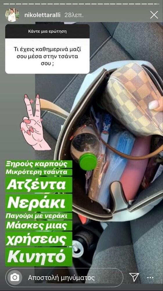 Η Νικολέττα Ράλλη αποκαλύπτει τι έχει καθημερινά στην τσάντα της (φωτο)