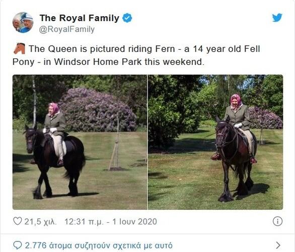 Η πρώτη εμφάνιση της βασίλισσας Ελισάβετ μετά την καραντίνα! (φωτο)