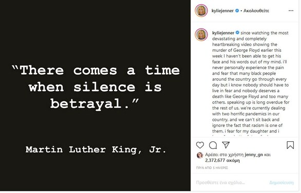 Kylie Jenner: «Φοβάμαι για την κόρη μου και ελπίζω….»