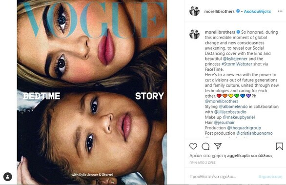 Kylie Jenner - Εξώφυλλο στη Vogue μαζί με την κόρη της (φωτο)