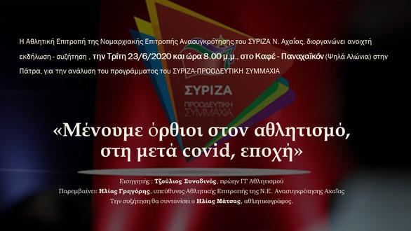 """Εκδήλωση ΣΥΡΙΖΑ """"Μένουμε Όρθιοι στον Αθλητισμό"""" στο Παναχαϊκόν"""