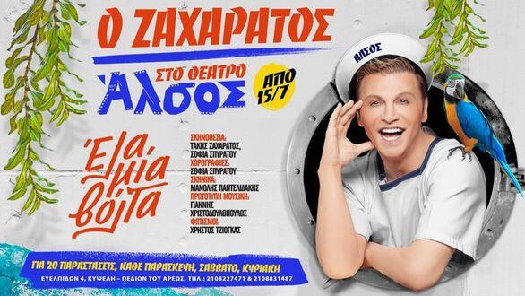 Ο Τάκης Ζαχαράτος στο Άλσος