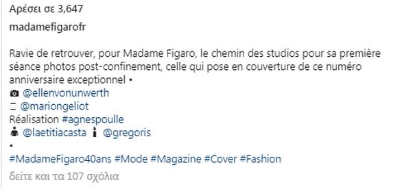 Η Laetitia Casta φωτογραφίζεται για τη γαλλική Madame Figaro! (φωτο)