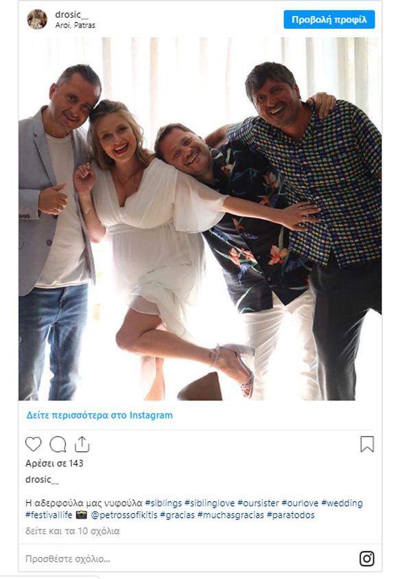 Αλέξανδρος Μπουρδούμης - Λένα Δροσάκη: Παντρεύτηκαν στην Πάτρα (pics+video)