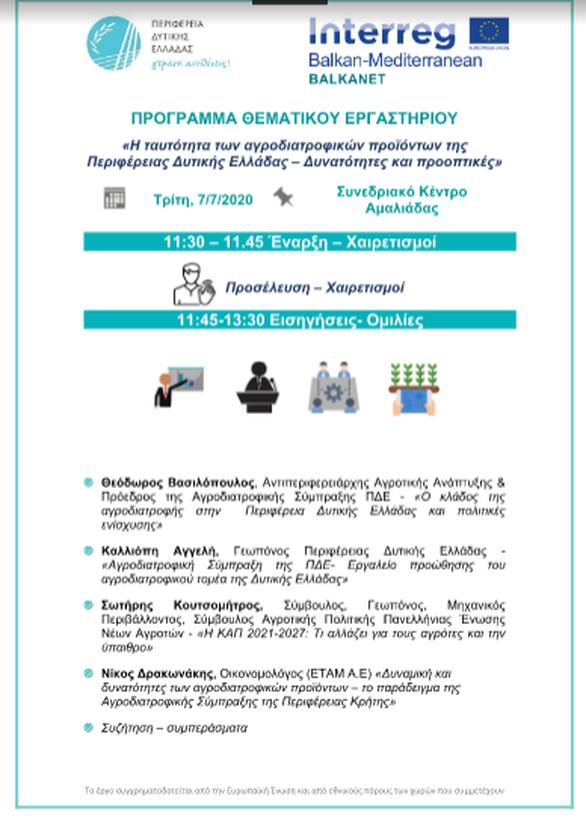 Θεματικό εργαστήρι για την ταυτότητα των αγροδιατροφικών προϊόντων της Περιφέρειας Δυτικής Ελλάδας