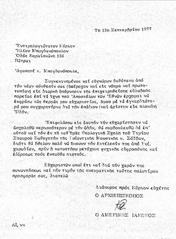 """Παναγιώτης Αντ. Ανδριόπουλους: """"Ένα ορατόριο για τον Απόστολο Παύλο του Πατρινού Ηλία Μπογδανόπουλου, αφιερωμένο στον Αμερικής Ιάκωβο"""""""