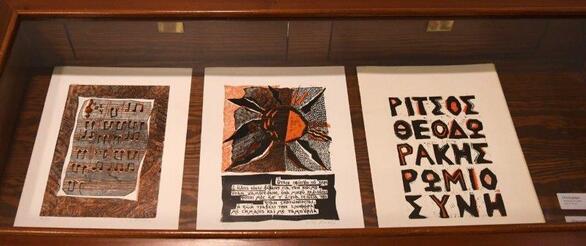Πάτρα - Ξενάγηση στην έκθεση της Ζιζής Μακρή στη Δημοτική Πινακοθήκη (φωτο)
