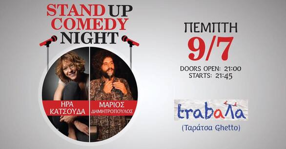 Stand Up Comedy στην TrabaΛa