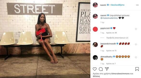 H Naomi Campbell ποζάρει ολόγυμνη στο μετρό (φωτο)