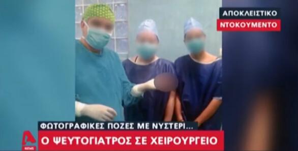 Ο γιατρός «μαϊμού» πόζαρε μέσα σε χειρουργείο κρατώντας νυστέρι