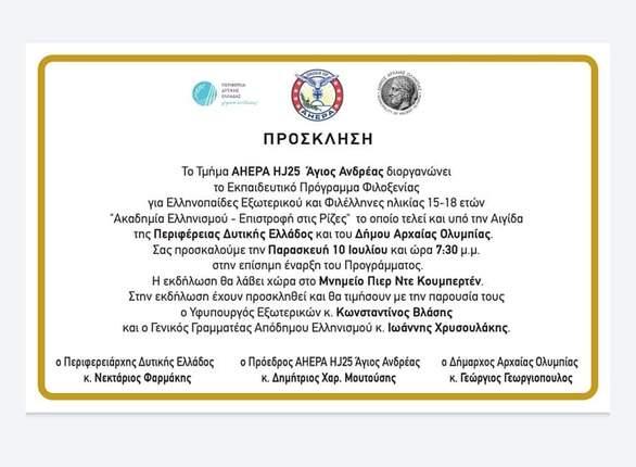 """Έναρξη του Εκπαιδευτικού Προγράμματος Φιλοξενίας """" Ακαδημία Ελληνισμού - Επιστροφή στις Ρίζες"""" στην Αρχαία Ολυμπία"""